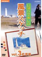 NHK趣味悠々