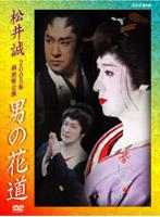 奈良富士子出演:松井誠
