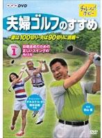 夫婦ゴルフのすすめ