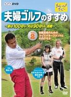 橋本志穂出演:夫婦ゴルフのすすめ