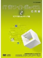 森下千里出演:ITホワイトボックス