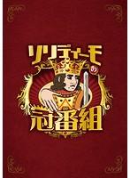 ソリディーモの冠番組[AVBD-92542/5][DVD]