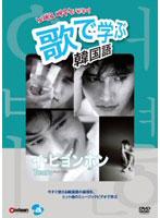 歌で学ぶ韓国語-イ・ビョンホン「Tears」-