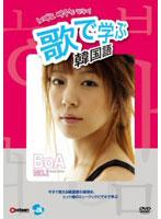 大桃美代子出演:歌で学ぶ韓国語-BoA「No.1」-