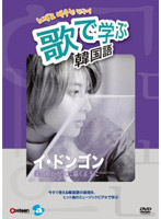 大桃美代子出演:歌で学ぶ韓国語-イ・ドンゴン「僕の願いが天に届くように」-