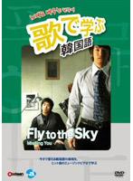 大桃美代子出演:歌で学ぶ韓国語-Fly