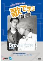 大桃美代子出演:歌で学ぶ韓国語-Brown