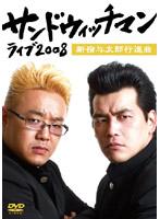サンドウィッチマン ライブ2008〜新宿与太郎行進曲〜