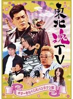 片岡明日香出演:東北魂TV〜ギターをなくしたバンドマン編〜