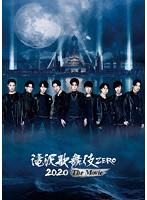 滝沢歌舞伎 ZERO 2020 The Movie(通常盤) (ブルーレイディスク)