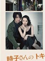 高橋由美子出演:舞台「時子さんのトキ」
