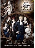 ミュージカル「Dance with Devils~Fermata~」 (ブルーレイディスク)
