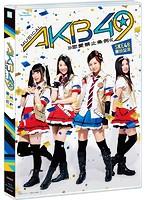 ミュージカル『AKB49〜恋愛禁止条例〜』SKE48単独公演 (ブルーレイディスク)