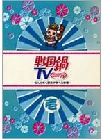 柳沢なな出演:戦国鍋TV