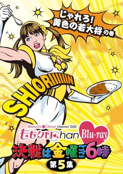 ももクロChan-Momoiro Clover Channel-〜決戦は金曜ごご6時〜 第5集 じゃれろ!黄色の若大将の巻 (ブルーレイディスク)