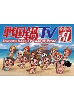 戦国鍋TV 令和の乱 Blu-ray BOX[KIXF-823/31][Blu-ray/ブルーレイ]