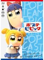 ポプテピピック スペシャルイベント〜POP CAST EPIC!!〜[KIXM-359/60][Blu-ray/ブルーレイ] 製品画像