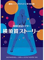 劇団シニアグラフティ「横須賀ストーリー」