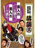磯山さやか出演:落談〜落語の噺で面白談義〜