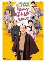 欽ちゃん奮闘公演