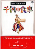 千円の食卓 1基礎編/牛肉・ラム肉編