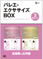 バレエ・エクササイズBOX-あなたもキレイにダイエット!-基礎編&応用編【坂下千里子出演のドラマ・DVD】