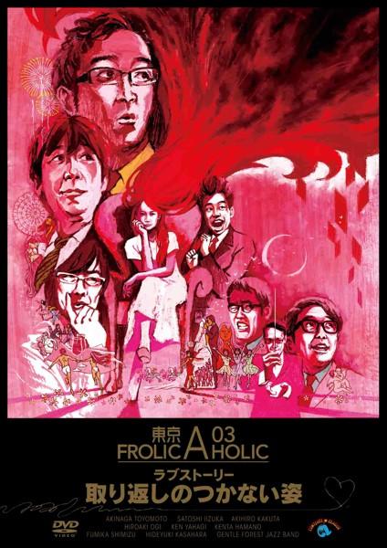 東京03 FROLIC A HOLIC ラブストーリー「取り返しのつかない姿」/東京03