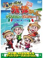 平愛梨出演:東野・岡村の旅猿SP&6