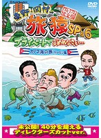 東野・岡村の旅猿SP&6