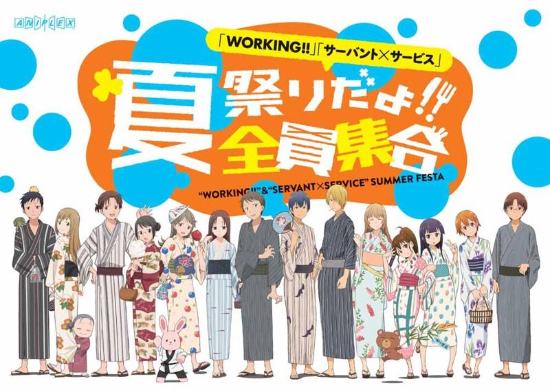 「WORKING!!」「サーバント×サービス」夏祭りだよ!!全員集合(初回仕様限定版 ブルーレイディスク)