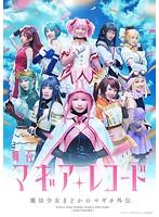 舞台『マギアレコード 魔法少女まどか☆マギカ外伝』 (完全生産限定版 ブルーレイディスク)