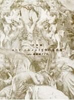 音楽劇「ロード・エルメロイII世の事件簿-case.剥離城アドラ-」(完全生産限定版) (ブルーレイディスク)