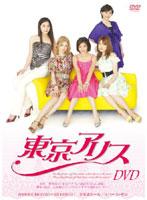 舞台「東京アリス」DVD【小川麻琴出演のドラマ・DVD】