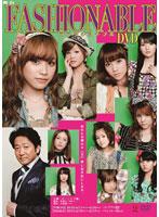 舞台「ファッショナブル」DVD【加藤紀子出演のドラマ・DVD】