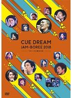 CUE DREAM JAM-BOREE 2018-リキーオと魔法の杖-
