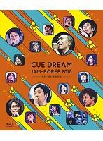 CUE DREAM JAM-BOREE 2018 -リキーオと魔法の杖-[IDCB-7][Blu-ray/ブルーレイ]