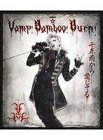 SHINKANSEN☆RX「Vamp