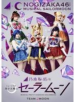 乃木坂46版 ミュージカル「美少女戦士セーラームーン」 (ブルーレイディスク)