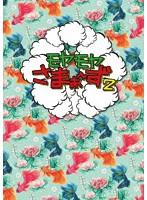 モヤモヤさまぁ~ず2 DVD BOX(VOL.34、VOL.35)