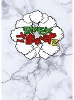 モヤモヤさまぁ~ず2 DVD-BOX(VOL.36、VOL.37)