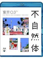 第20回東京03単独公演「不自然体」/東京03 (ブルーレイディスク)