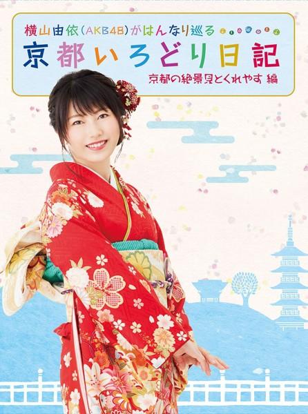 横山由依(AKB48)がはんなり巡る 京都いろどり日記 第2巻 「京都の絶景 見とくれやす」編 (ブルーレイディスク)