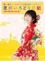 横山由依(AKB48)がはんなり巡る 京都いろどり日記 第3巻 「京都の春は美しおす」編 (初回仕様限定盤 ブルーレイディスク)