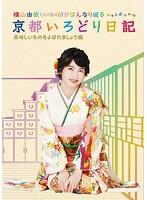 横山由依(AKB48)がはんなり巡る