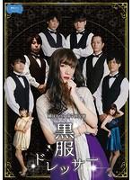 黒服ドレッサー【キャバ嬢出演のドラマ・DVD】