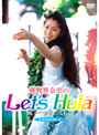 Let's Hula LESSON.1