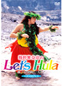 Let's Hula LESSON.3