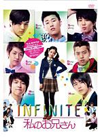 INFINITE 私のお兄さん DVD-SET