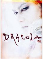 DRACULA-ドラキュラ伝説-