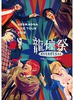 ARSMAGNA LIVE TOUR 2018「龍煌祭〜学園の7不思議を追え!〜」(Type A)